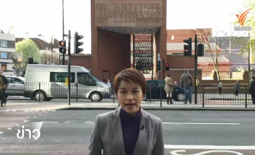 สารคดีพิเศษ 800 ปี แมกนา คาร์ตา 83 ปี ประชาธิปไตยไทย (ตอน 4) : British Library สถานที่เก็บมหากฎบัตร
