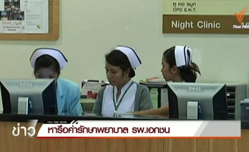 ก.พาณิชย์ หารือแก้ปัญหาค่ายา-ค่ารักษาพยาบาล รพ.เอกชน
