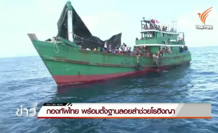 กองทัพไทย พร้อมตั้งฐานลอยลำช่วยโรฮิงญา