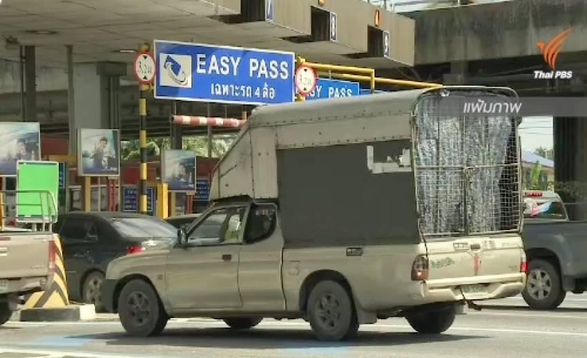 กทพ.ทดลองใช้ระบบ Easy Pass ด่านฯสุขุมวิท เย็นนี้