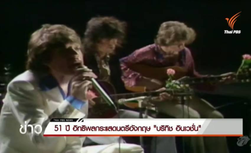 """51 ปี อิทธิพลดนตรีอังกฤษ """"บริทิช อินเวชั่น"""""""