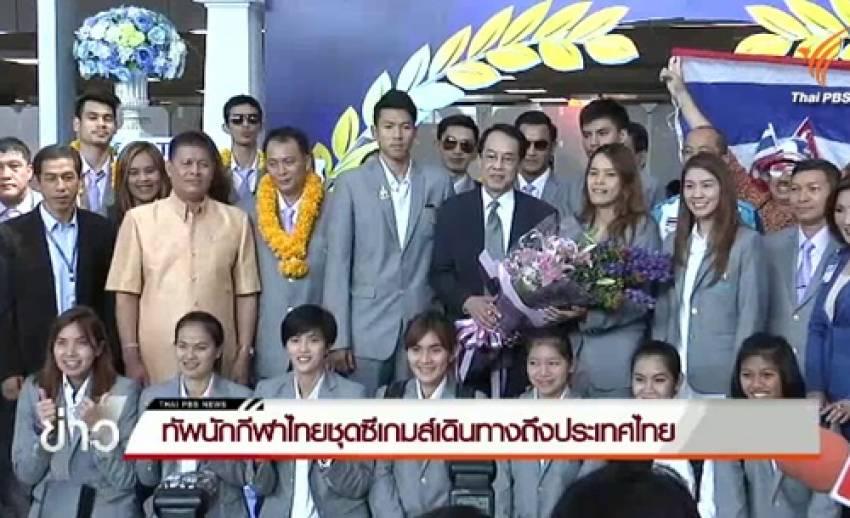 ทัพนักกีฬาไทยชุดซีเกมส์เดินทางถึงประเทศไทย