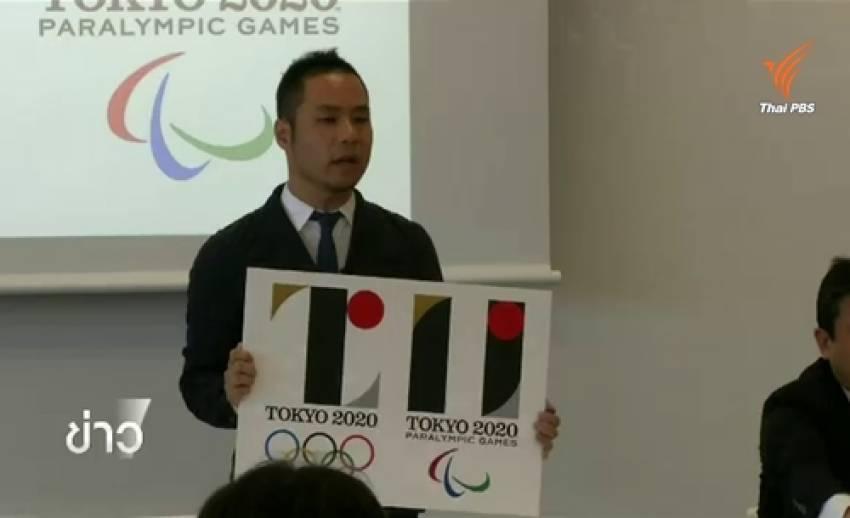 """""""โตเกียว"""" ประกาศเปลี่ยนโลโก้โอลิมปิก 2020"""