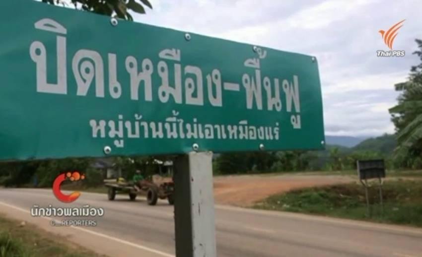 บ.เหมืองแร่ทองคำเขาหลวง ขู่ฟ้องนักเรียน ม.4 นักข่าวพลเมืองไทยพีบีเอส