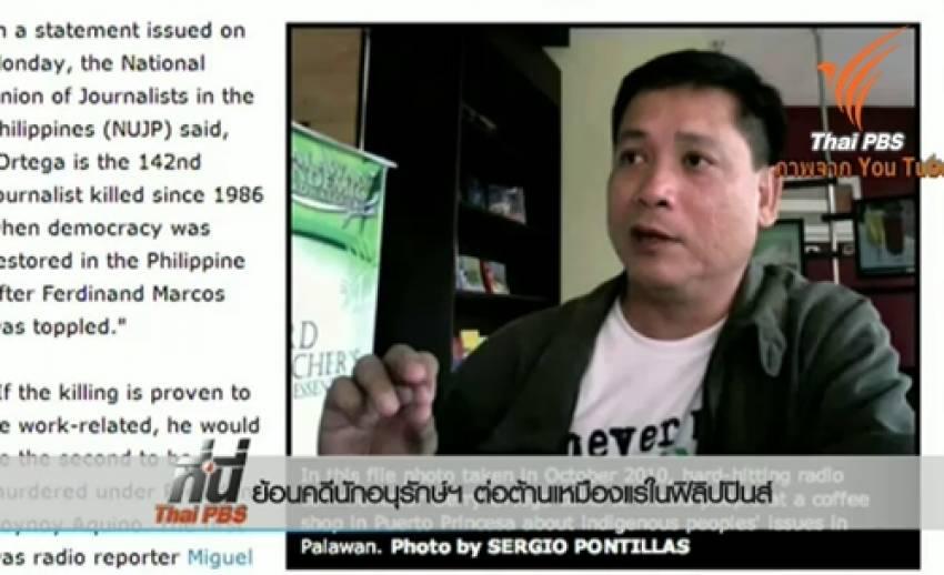 ย้อนคดีนักอนุรักษ์ฯ ต่อต้านเหมืองแร่ในฟิลิปปินส์