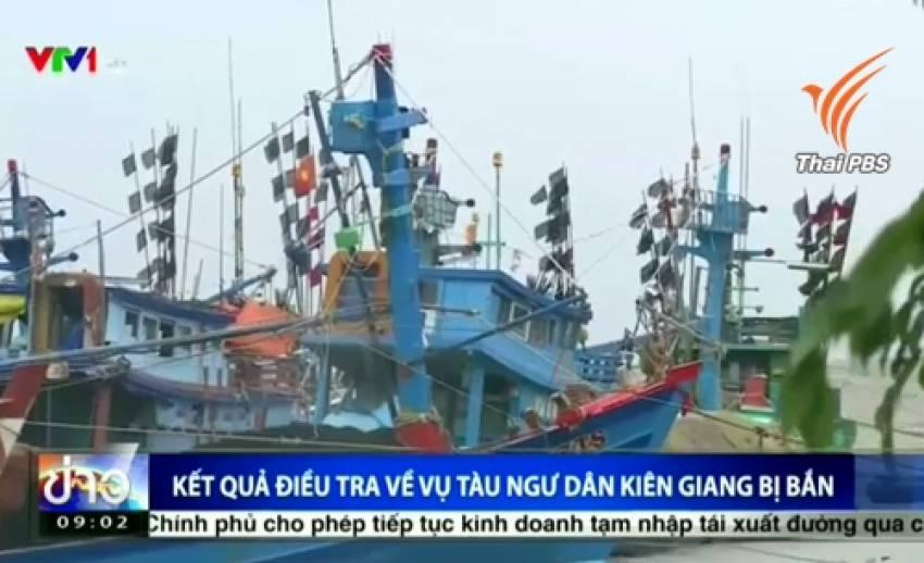 ผบ.ตร.เผยตร.น้ำยิงเรือประมงเวียดนาม หวังป้องกันตัว-ยับยั้งชิงตัวผู้ต้องหา