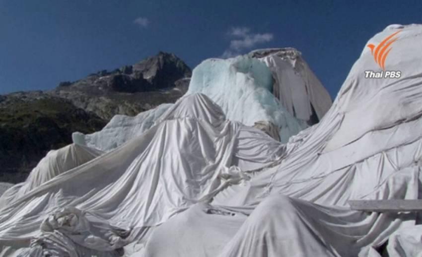 สวิตเซอร์แลนด์คลุมผ้าสีขาวป้องกันธารน้ำแข็งละลาย