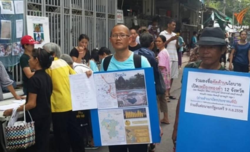 คนกรุงเทพฯ ล่ารายชื่อคัดค้านการขยายพื้นที่เหมืองแร่ทองคำ
