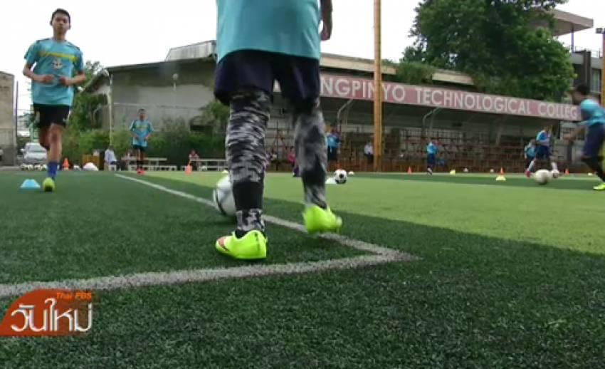 """กระแส """"ช้างศึกฟีเวอร์"""" กับการเปิดตัวฟุตบอลอะคาเดมีในไทย"""