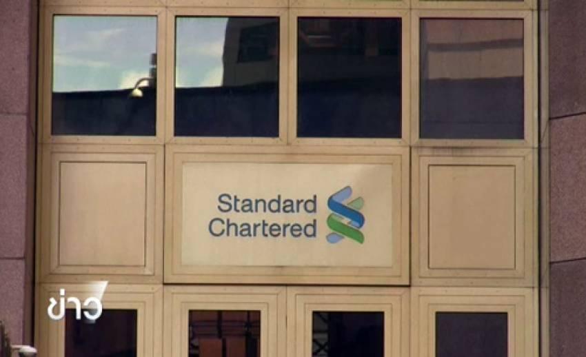 """""""สแตนดาร์ด ชาร์เตอร์"""" ประกาศแผนปลดพนักงาน 15,000 อัตรา หลังขาดทุนหนัก"""