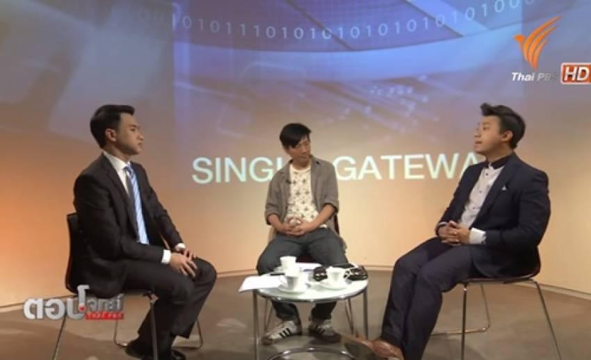 """ตอบโจทย์ : """"Single Gateway"""" ดิจิทัลรวมศูนย์ คำถามที่รอคำตอบ"""