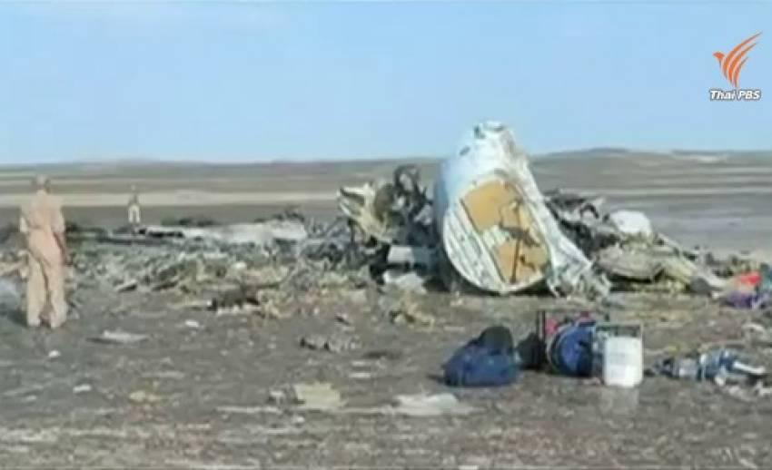 อียิปต์เผยเครื่องบินโดยสารรัสเซียตกเพราะปัญหาทางเทคนิค