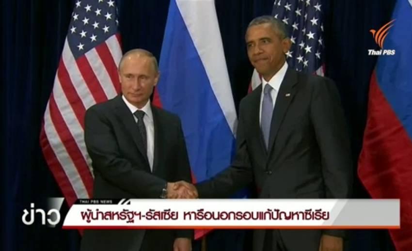 ผู้นำสหรัฐฯ-รัสเซีย หารือนอกรอบแก้ปัญหาซีเรีย