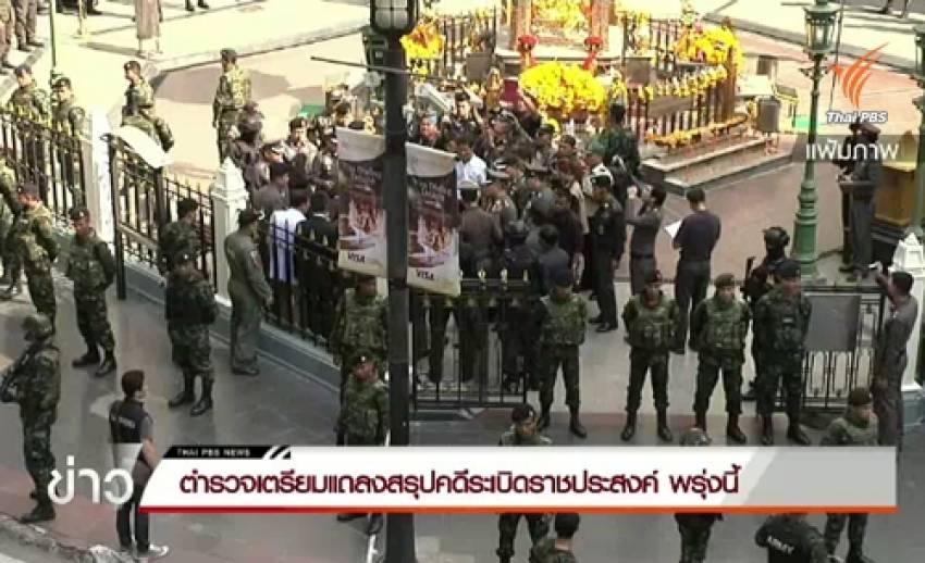 ตำรวจเตรียมแถลงสรุปคดีระเบิดราชประสงค์ พรุ่งนี้