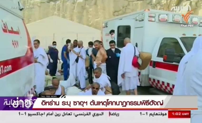อิหร่าน ระบุ จนท.ซาอุฯบกพร่องเหตุผู้แสวงบุญเหยียบกันตาย 717 คน