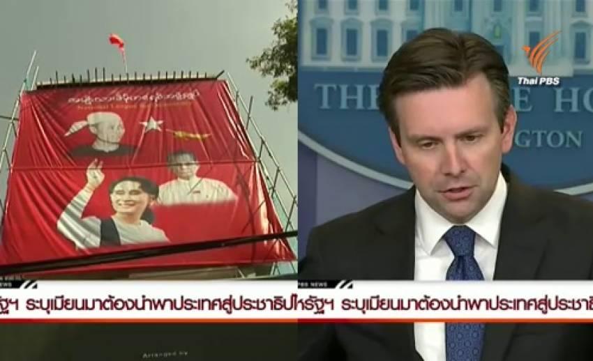 NLD คาดกุมที่นั่ง 2 ใน 3 เตรียมตั้งรัฐบาลปชต. สหรัฐฯ เมินตอบผ่อนปรนคว่ำบาตรเมียนมา