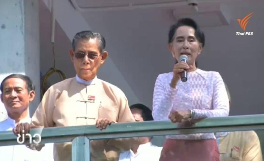 อองซาน ซูจี ระบุ NLD ชนะการเลือกตั้งเมียนมา-ขอติดตามการนับคะแนนใกล้ชิด