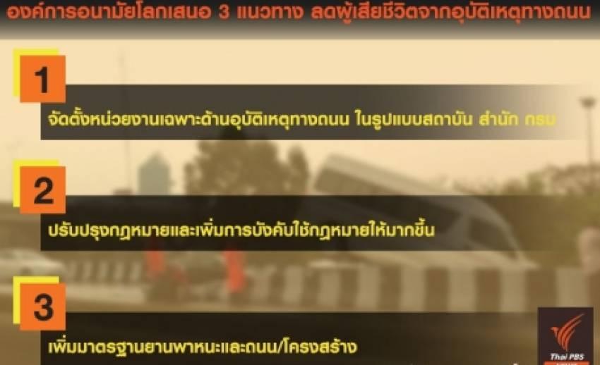 WHO เสนอ 3 แนวทาง-หวังไทยลดสถิติอุบัติเหตุทางถนนสำเร็จ