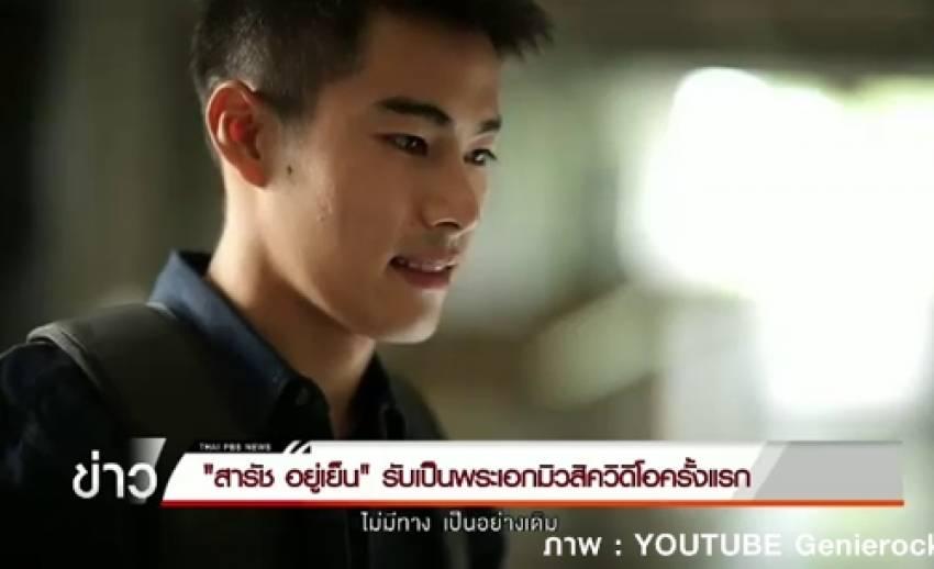"""""""เจ้าตังค์"""" สารัช อยู่เย็น รับบทพระเอก MVครั้งแรก"""