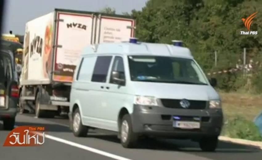 พบศพผู้อพยพ 20-50 คนในรถบรรทุกที่ออสเตรีย