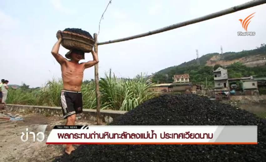 ผลกระทบถ่านหินจากน้ำท่วมใหญ่ในเวียดนาม ตอน 1 : วิตกสุขภาพชาวเวียดนามเหตุถ่านหินปนเปื้อนแหล่งน้ำ
