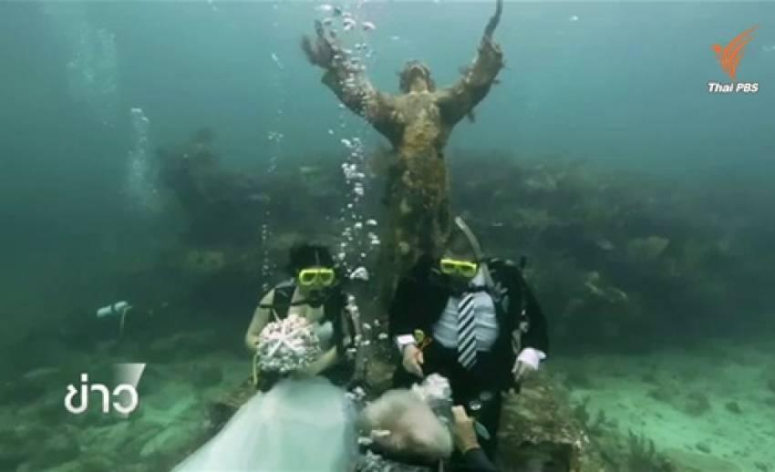คู่รักจัดพิธีแต่งงานใต้ทะเลในรัฐฟลอริด้าของสหรัฐฯ