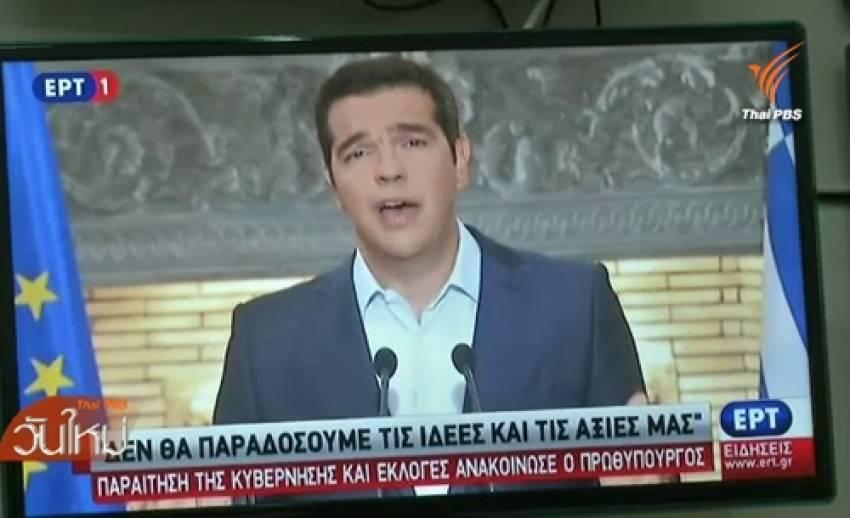 นายกฯ กรีซ ประกาศลาออกจากตำแหน่ง-รอฉันทามติ ปชช.ให้เป็นผู้นำประเทศอีกครั้งหรือไม่