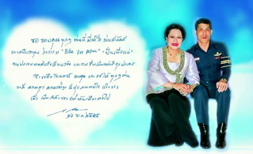 สมเด็จพระบรมโอรสาธิราชฯ พระราชทานการ์ดขอบคุณประชาชนร่วมกิจกรรม Bike for Mom