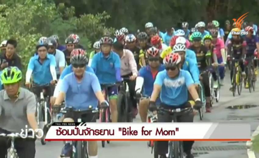 ทั่วประเทศคึกคัก เตรียมพร้อมปั่น Bike For Mom พรุ่งนี้