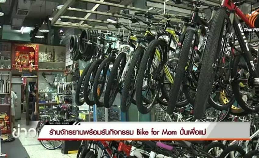 """ร้านจักรยานคึกรับกระแส """"Bike for Mom""""-ประชาชนเร่งนำจักรยานซ่อมบำรุงพร้อมปั่นจริง 16 ส.ค. นี้"""