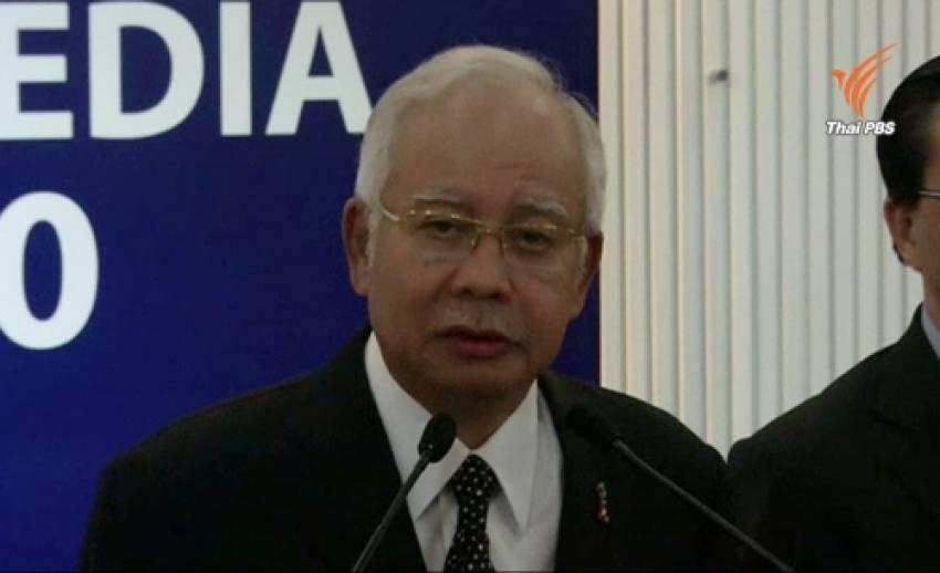 ผู้นำมาเลเซียยืนยันชิ้นส่วนปีกเครื่องบินเป็นของMH370