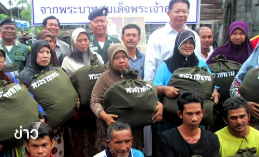 ในหลวงพระราชทานถุงยังชีพผู้ประสบภัยที่สตูล ภาคเหนือเฝ้าระวังน้ำท่วมฉับพลัน