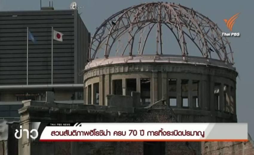 """""""สวนสันติภาพฮิโรชิมา"""" ในวาระ70 ปี การทิ้งระเบิดปรมาณู"""