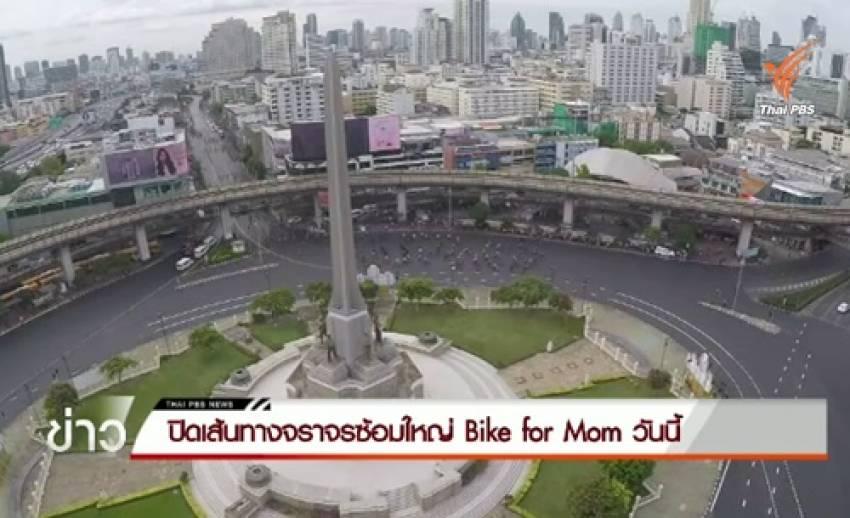 """ปิดการจราจรซ้อมใหญ่ """"Bike For Mom"""" เวลา 6.00 - 12.00 น."""