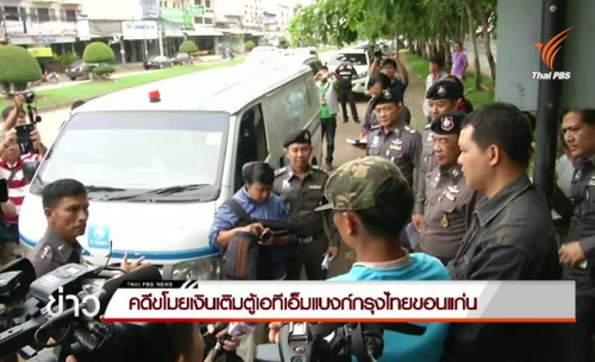 จับพนักงานเติมเงินตู้เอทีเอ็ม ธ.กรุงไทยขอนแก่น ขโมยเงินเกือบ 20 ล้านบาท