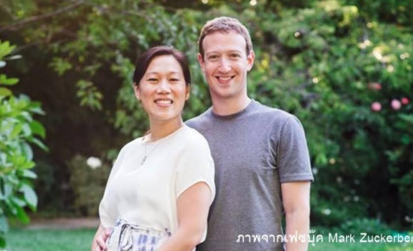 """""""มาร์ค ซัคเคอร์เบิร์ก"""" กำลังจะเป็นคุณพ่อ เผยภรรยาแท้งบุตรมาแล้ว 3 ครั้ง"""