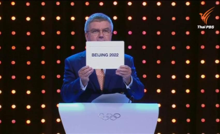 """""""ไอโอซี"""" เลือกกรุงปักกิ่งของจีน เป็นเจ้าภาพโอลิมปิกฤดูหนาว 2022"""