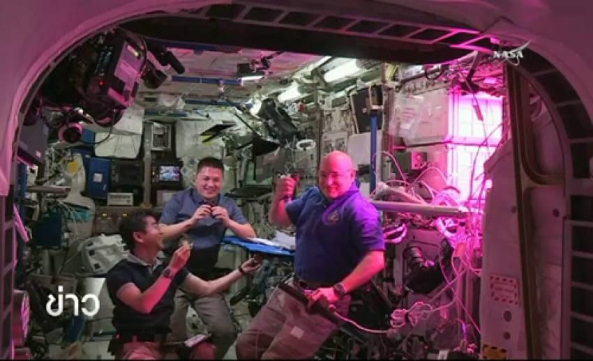 นักบินอวกาศกินผักปลูกเองครั้งแรก