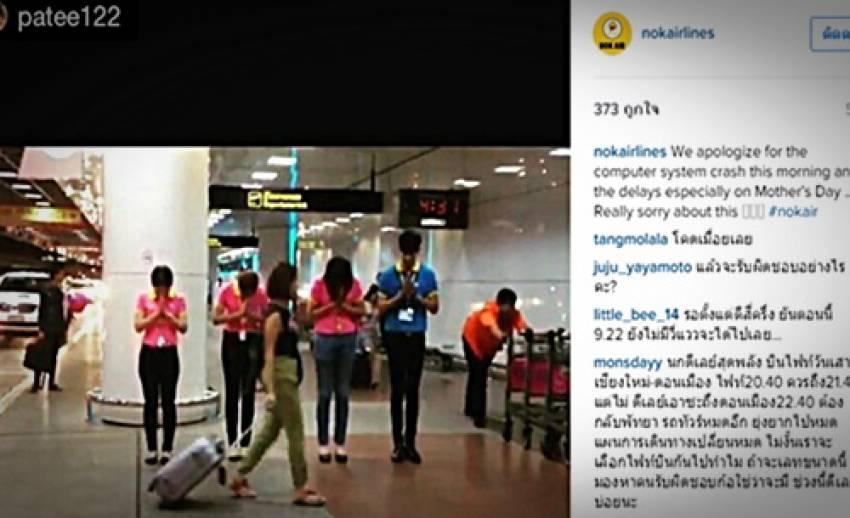 """ระบบเช็คอิน """"นกแอร์"""" ที่สนามบินดอนเมืองล่ม เที่ยวบินล่าช้า-""""พาที"""" ยอมรับผิด"""