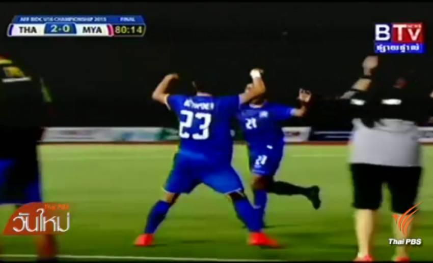 ทีมชาติไทยชุดยู-16 ชนะ เมียนมา 3-0 คว้าแชมป์ฟุตบอลอาเซียน