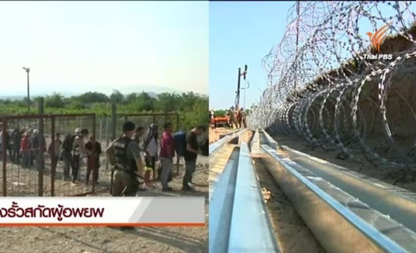 ฮังการีเดินหน้าสร้างรั้วสกัดผู้อพยพจากอัฟกานิสถาน อิรัก และซีเรีย