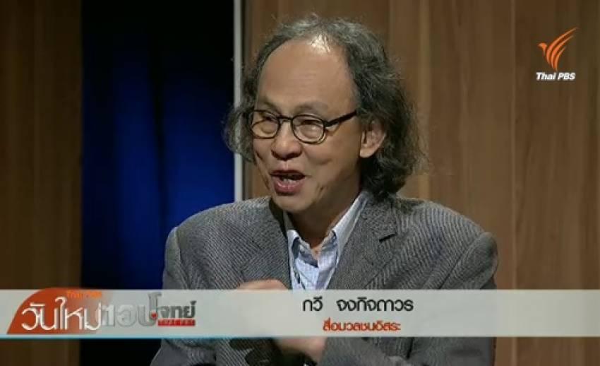 """มุมมองสื่อสารมวลชนไทยต่อความเคลื่อนไหว""""มหาเธร์ โมฮัมหมัด"""""""