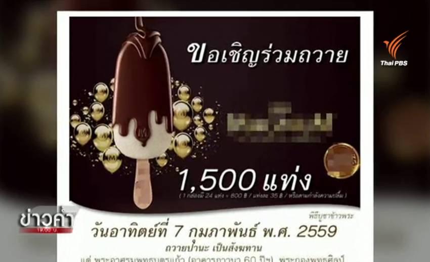 สำนักพุทธฯ ชี้ไอศกรีมไม่ใช่น้ำปานะ ขอให้พระภิกษุฉันอย่างสำรวม ป้องกันคำถามจากสังคม
