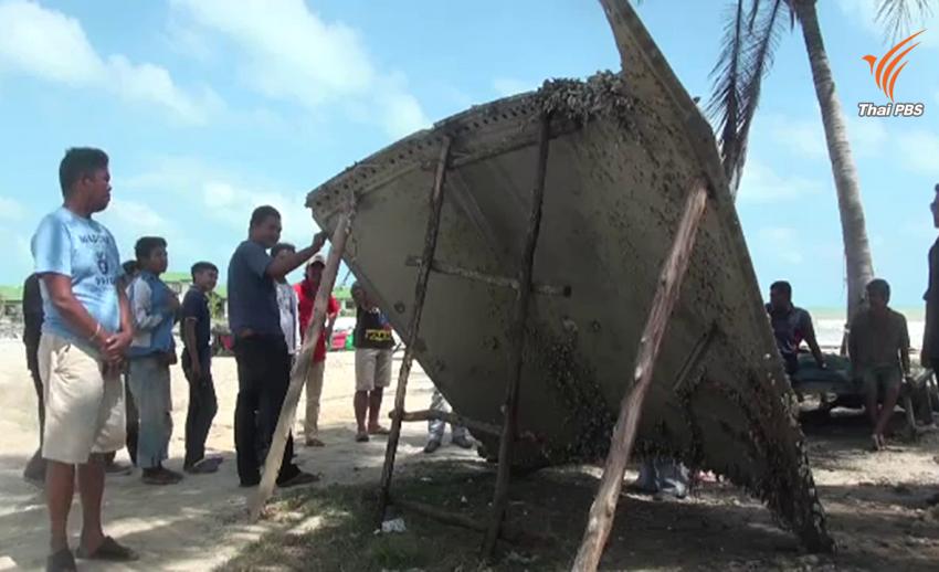 ชาวประมงนครฯ พบชิ้นส่วนเครื่องบินในทะเล