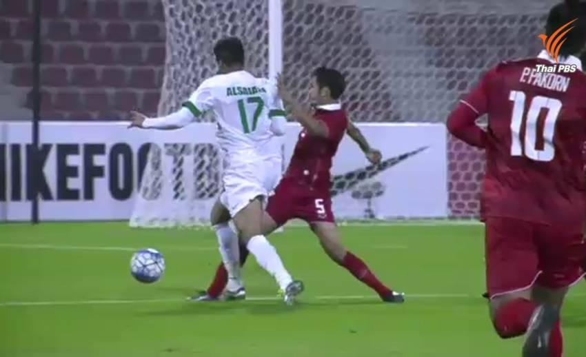 """ฟุตบอลยู-23 """"ภิญโญ"""" ยิงให้ไทยไล่ตีเสมอ ซาอุดิอาระเบีย 1-1"""