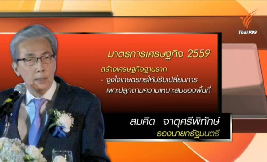 """""""สมคิด"""" ตั้งเป้าพัฒนาเศรษฐกิจฐานราก-นักวิชาการห่วงส่งออกไทย"""