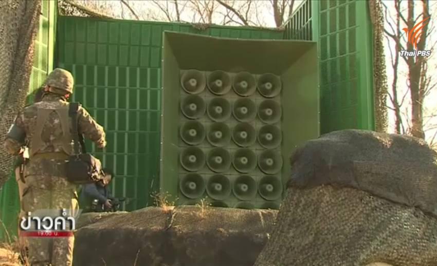 เกาหลีใต้เปิดสงครามจิตวิทยาตอบโต้เกาหลีเหนือทดสอบระเบิดไฮโดรเจน