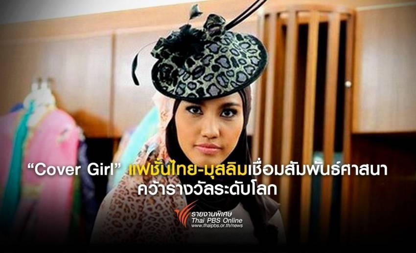 """""""Cover Girl"""" แฟชั่นไทย-มุสลิมเชื่อมสัมพันธ์ศาสนา คว้ารางวัลระดับโลก"""