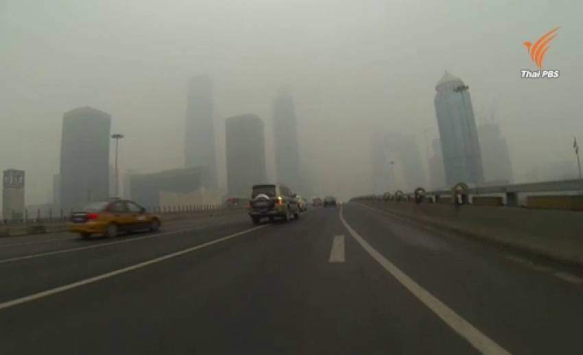 จีนยกระดับเตือนภัยมลภาวะทางอากาศในกรุงปักกิ่งขั้นสูงสุด สั่งปิดโรงงาน-โรงเรียน