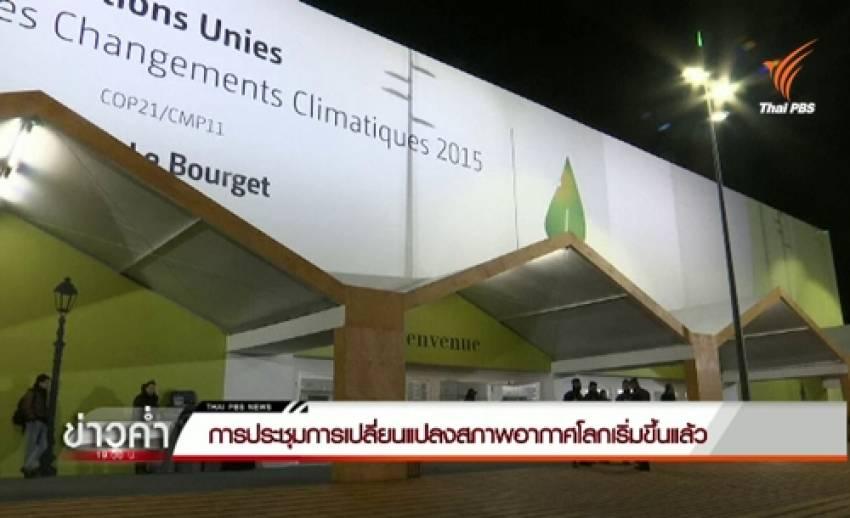 ประชุมโลกร้อน COP21 เริ่มขึ้นแล้วที่ปารีส ประเทศกำลังพัฒนาเรียกร้องแก้ไขสภาพอากาศ